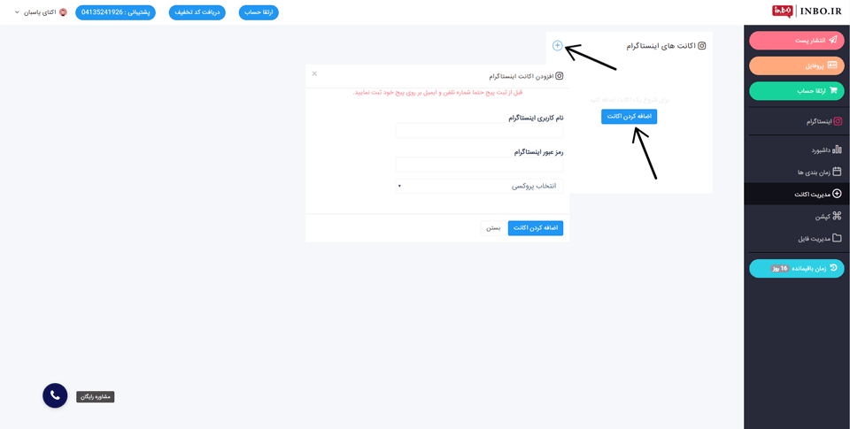 ثبت اکانت اینستاگرام در ربات
