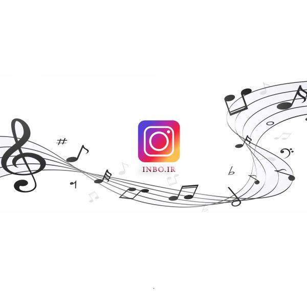 گذاشتن آهنگ روی عکس برای اینستاگرام