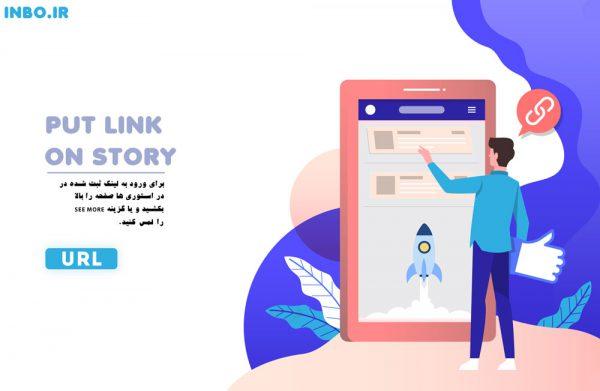 گذاشتن لینک در استوری