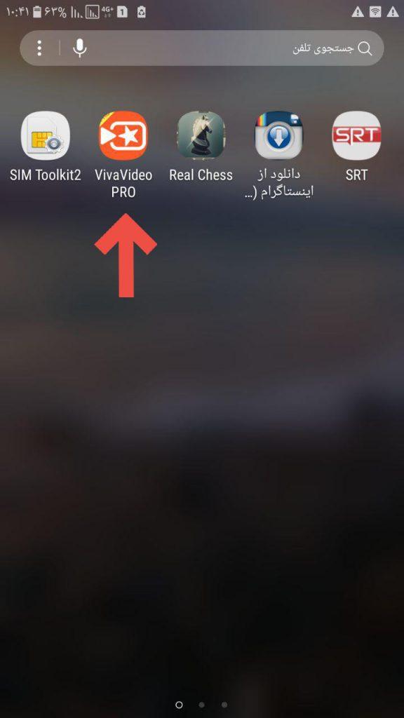 گذاشتن آهنگ روی عکس در استوری اینستاگرام - استفاده از اپلیکیشن ویوا ویدیو