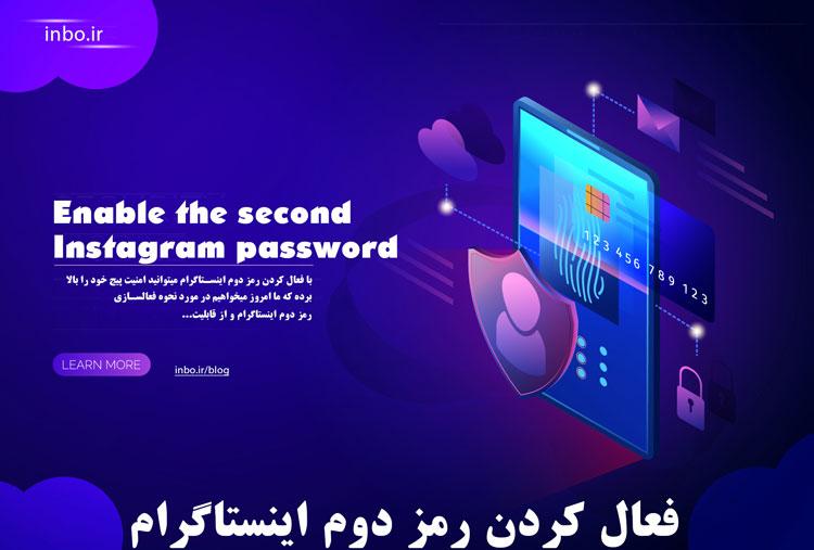 فعال کردن رمز دوم اینستاگرام
