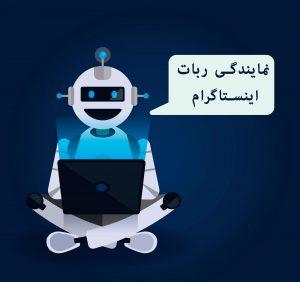 نمایندگی ربات اینستاگرام