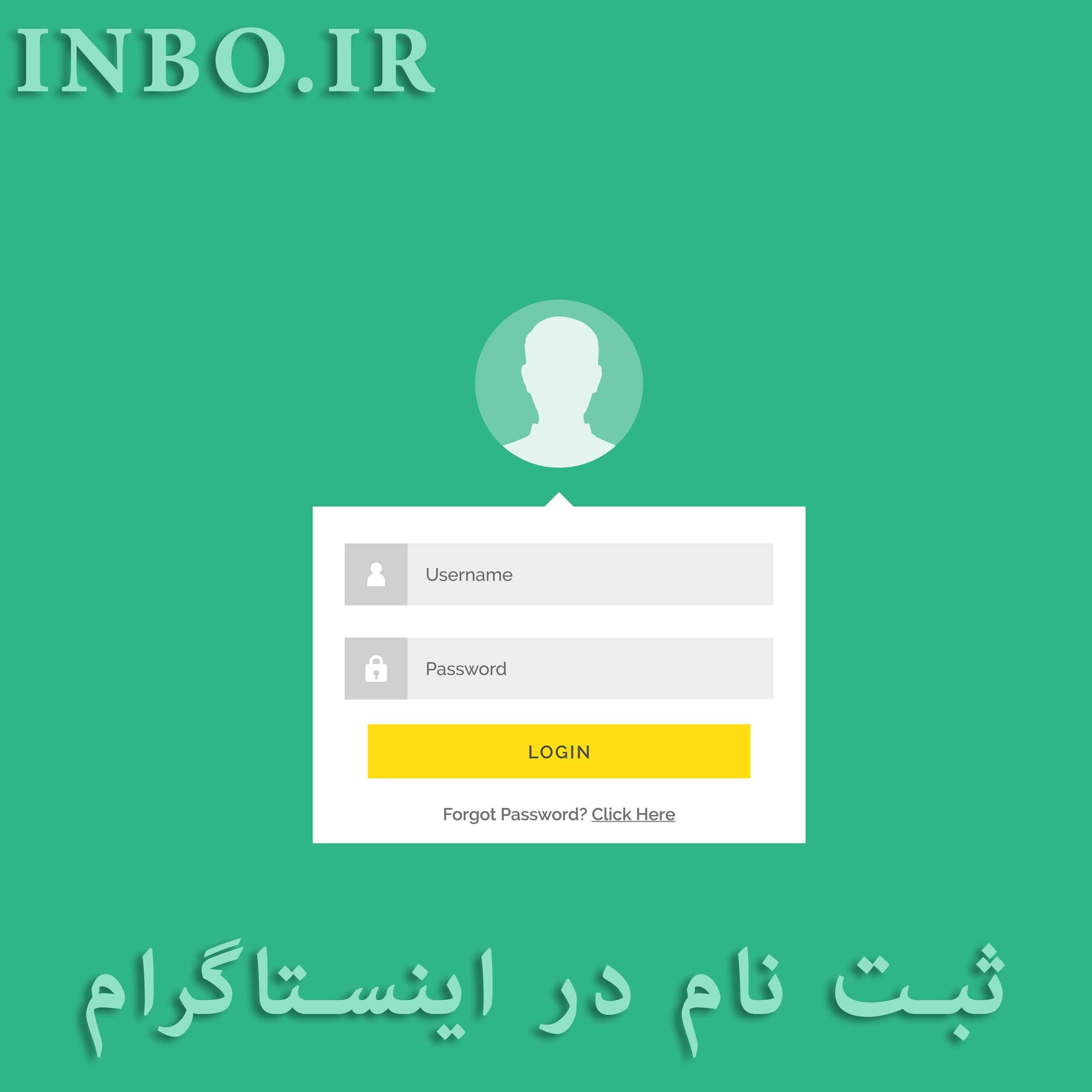 ثبت نام در اینستاگرام