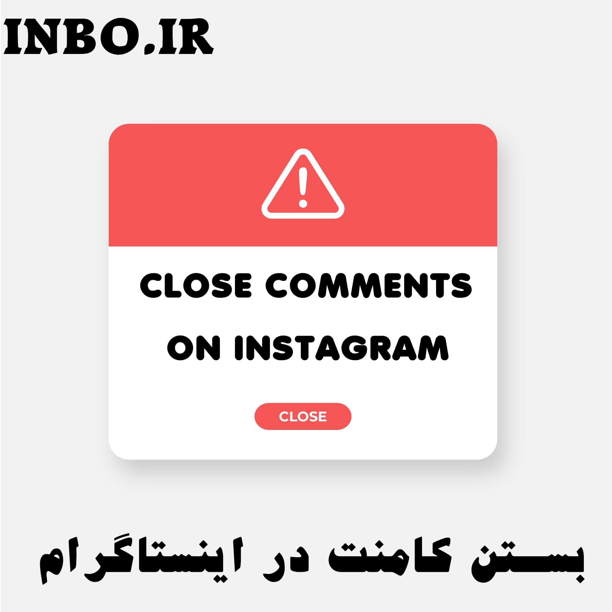 بستن کامنت در اینستاگرام