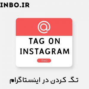 تگ کردن در اینستاگرام