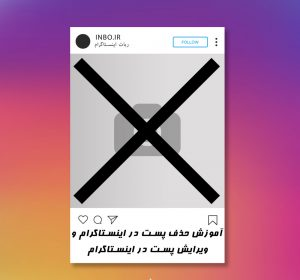 حذف پست اینستاگرام