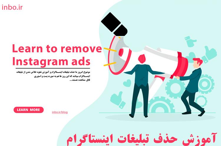 آموزش حذف تبلیغات اینستاگرام