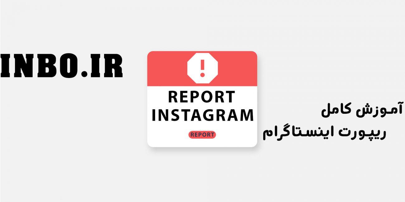 ریپورت اینستاگرام