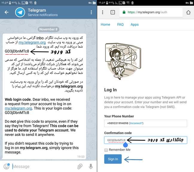 حذف اكانت تلگرام