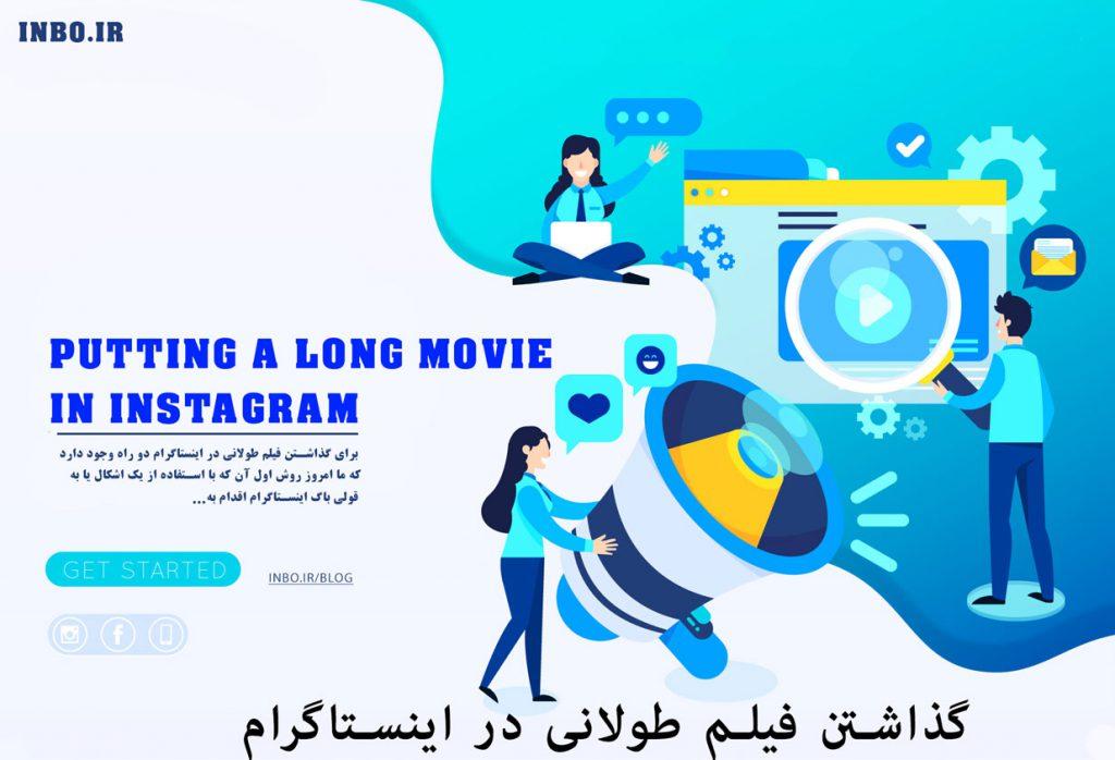 گذاشتن فیلم طولانی در اینستاگرام