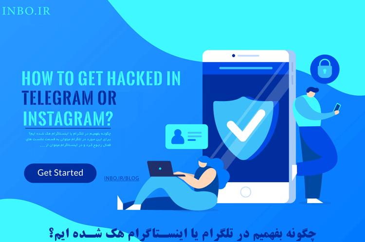 چگونه بفهمیم در تلگرام یا اینستاگرام هک شده ایم؟