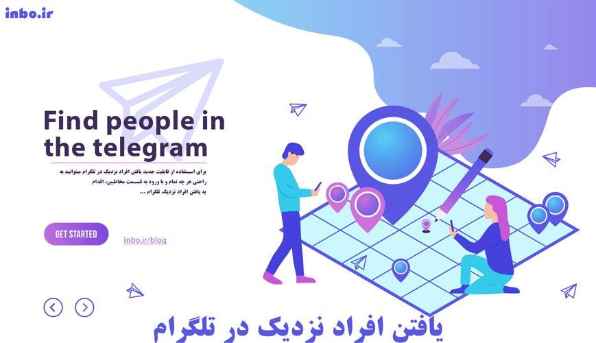 افراد نزدیک در تلگرام