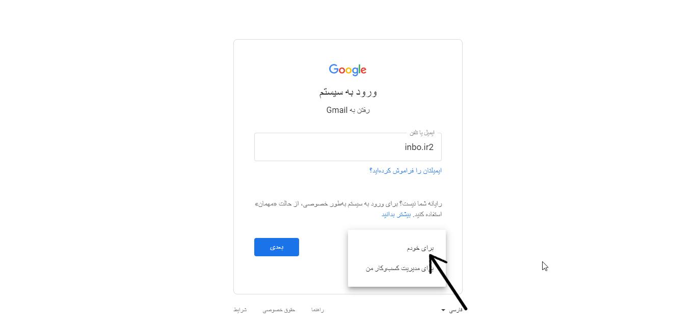 ایجاد ایمیل برای اینستاگرام
