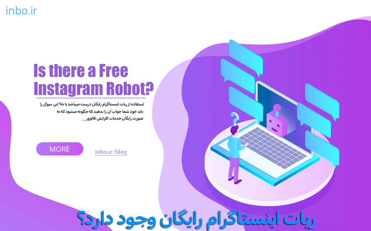 ربات اینستاگرام رایگان وجود دارد؟
