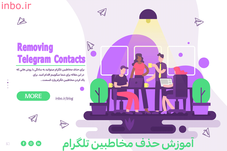 آموزش حذف مخاطبین تلگرام