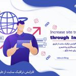 افزایش ترافیک سایت از طریق اینستاگرام
