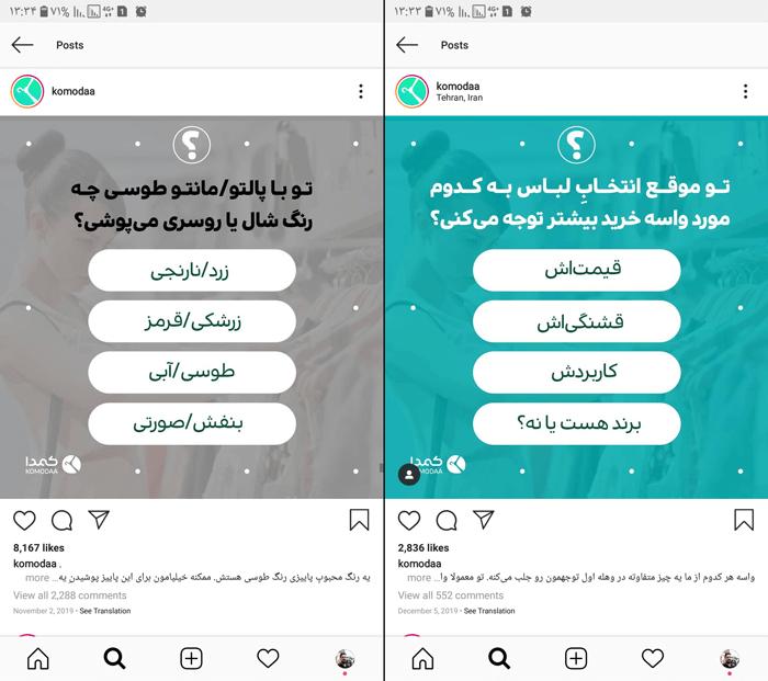 ایده خلاقانه برای انتشار پست نظرسنجی در اینستاگرام