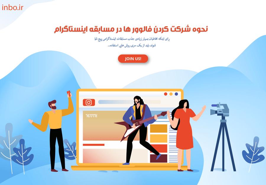 شرکت کردن فالوور ها در مسابقه اینستاگرام