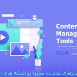 ابزارهای مدیریت محتوا در شبکه های اجتماعی