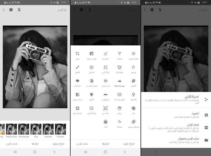 اپلیکیشن کاربردی Snapseed اینستاگرام