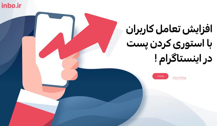 افزایش تعامل کاربران با استوری کردن پست در اینستاگرام