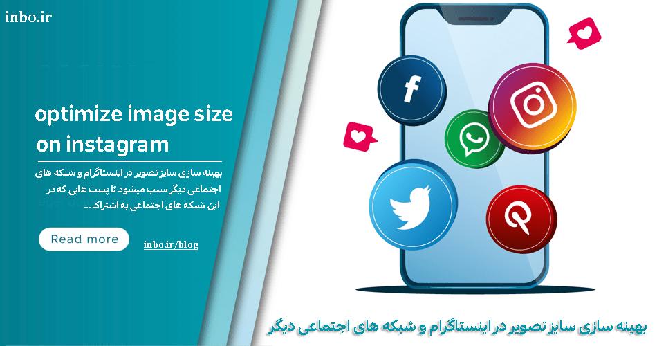 بهینه سازی سایز تصویر در اینستاگرام و شبکه های اجتماعی دیگر