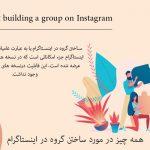 ساخت گروه در اینستاگرام