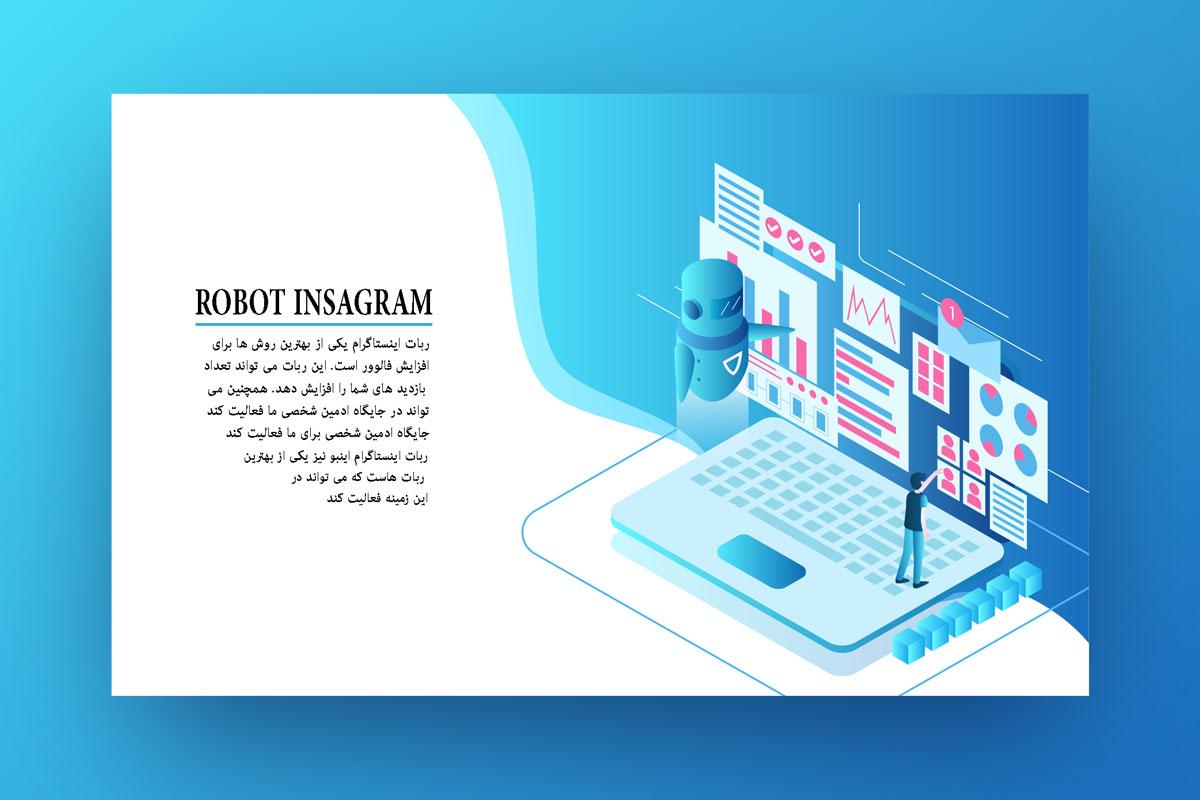 ربات اینستاگرام چیست و چگونه کار میکند؟