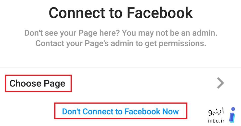 متصل کردن پیج به اکانت فیسبوک