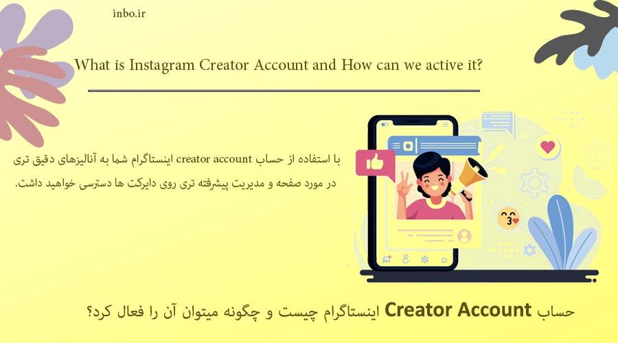 حساب creator account اینستاگرام
