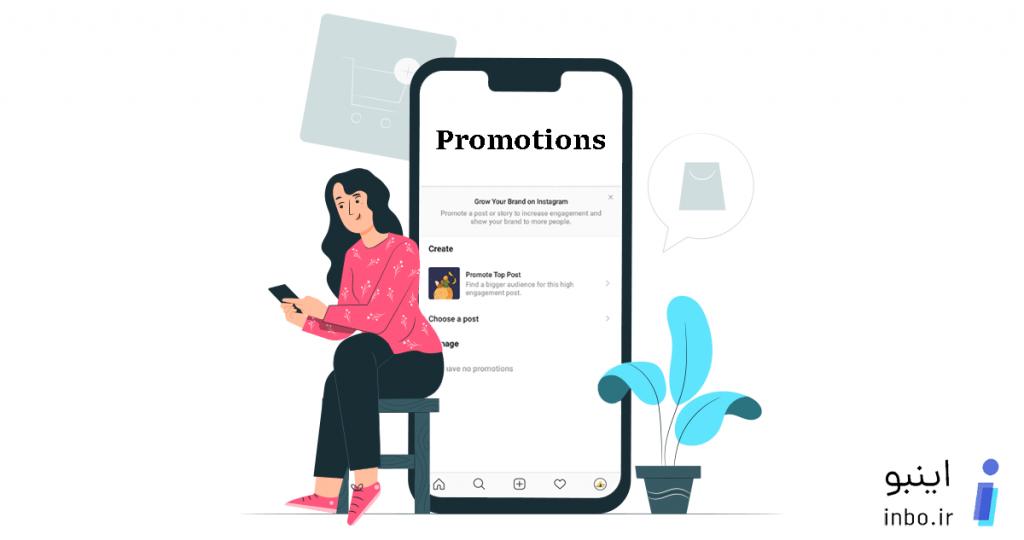 تبلیغات خود اینستاگرام (پروموت اینستا)