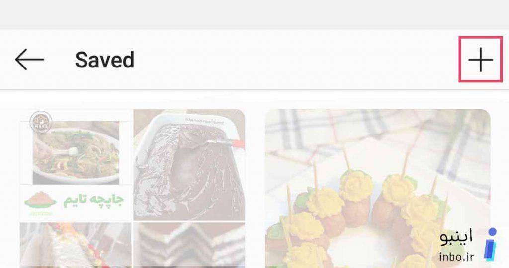 ایجاد دسته بندی جدید در پست های ذخیره شده