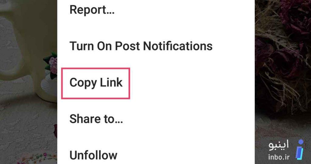 کپی کردن لینک پست