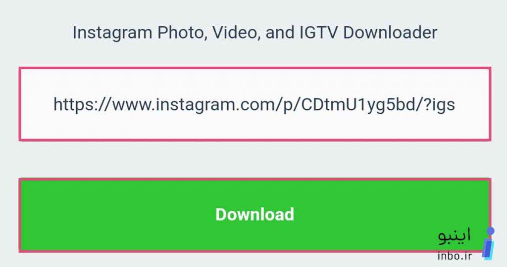 دانلود پست اینستاگرام از طریق سایت