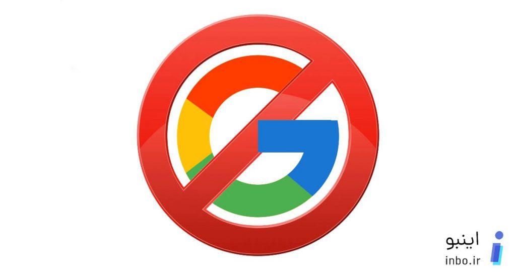 از تصاویر گوگل استفاده نکنید
