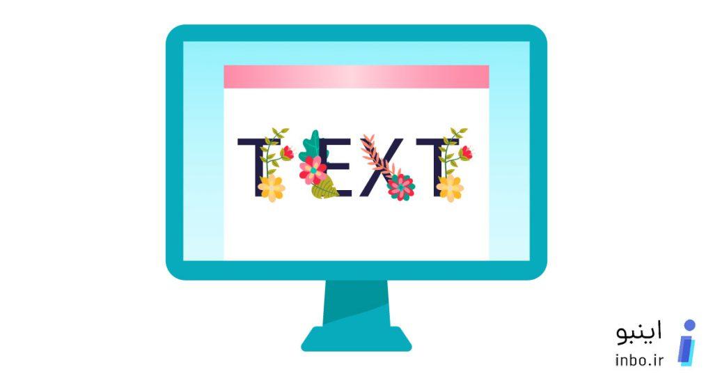 تولید محتوای متنی در شبکه های اجتماعی