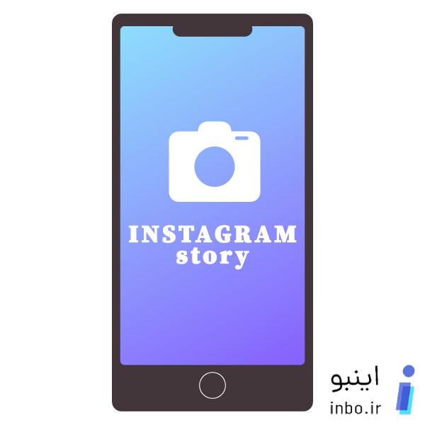استوری اینستاگرام یا Instagram Story چیست؟