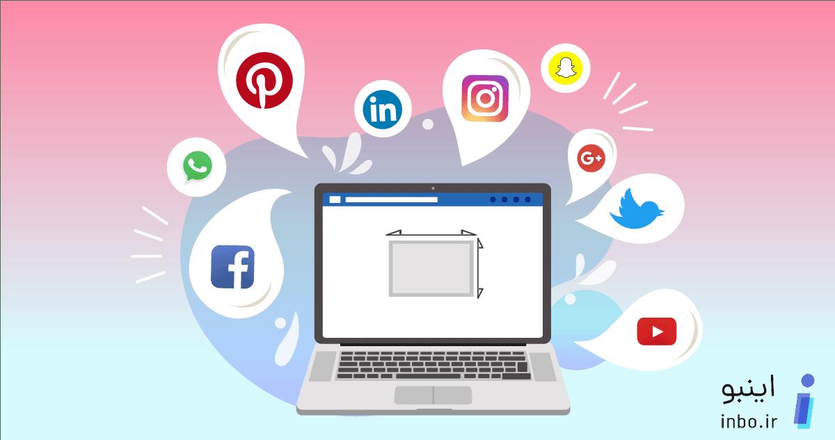 سایز تصاویر در اینستاگرام و دیگر شبکه های اجتماعی بر اساس جدیدترین بروزرسانی ها