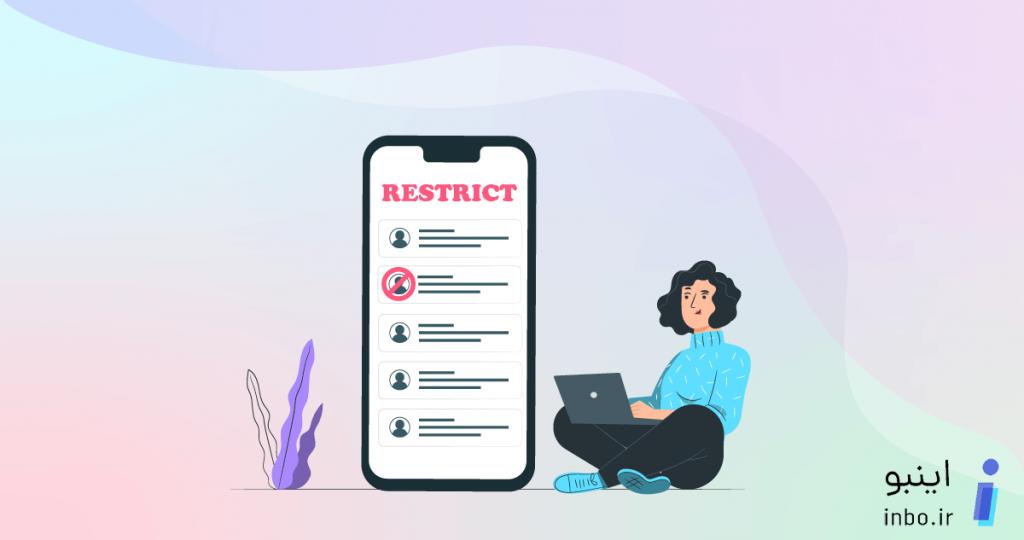 رستریکت (restrict) یا محدود کردن در اینستاگرام