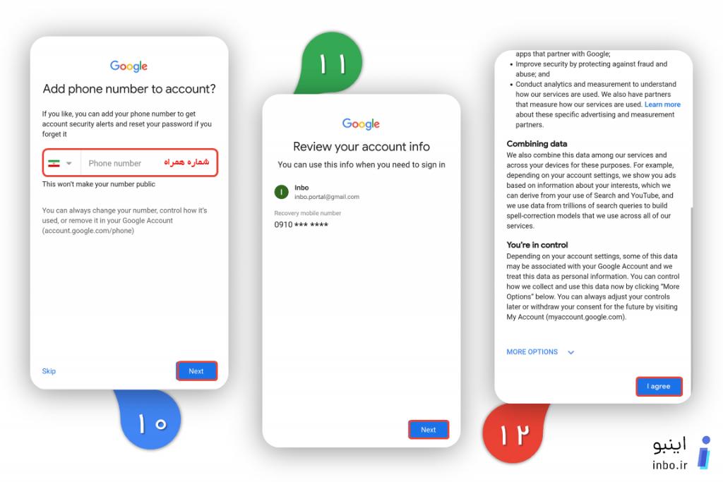 تأیید اطلاعات و پذیرش قوانین گوگل