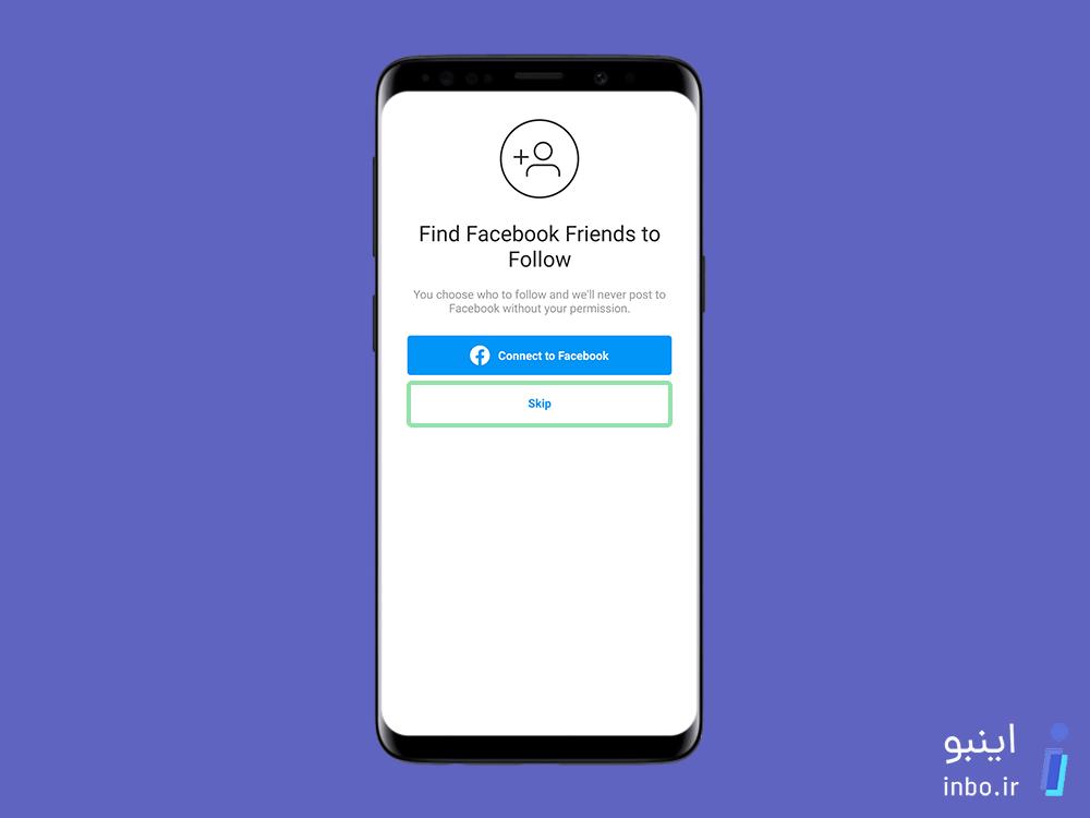 اتصال اکانت به فیسبوک