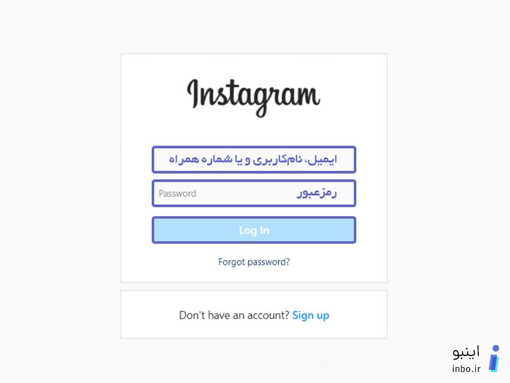 ورود به اینستاگرام از طریق وب سایت