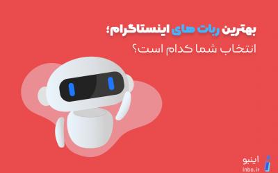 بهترین ربات های اینستاگرام؛ انتخاب شما کدام است؟