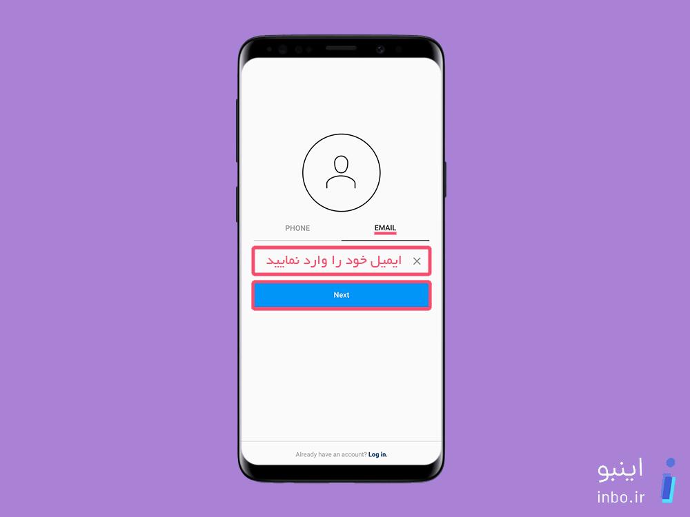ساخت حساب کاربری جدید با ایمیل