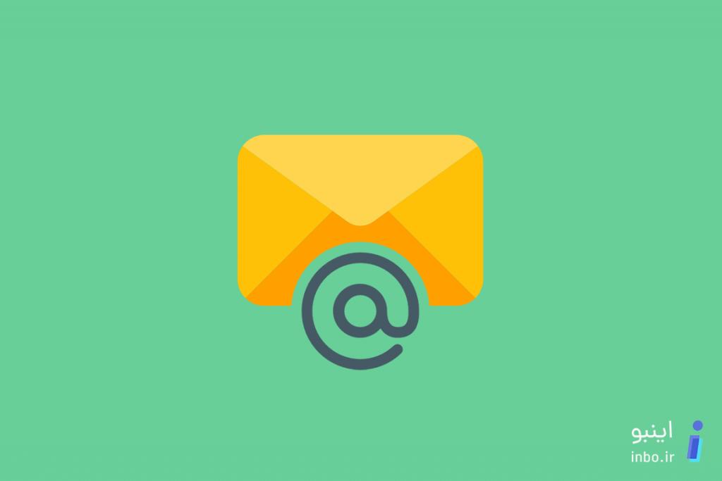 ایمیل امن