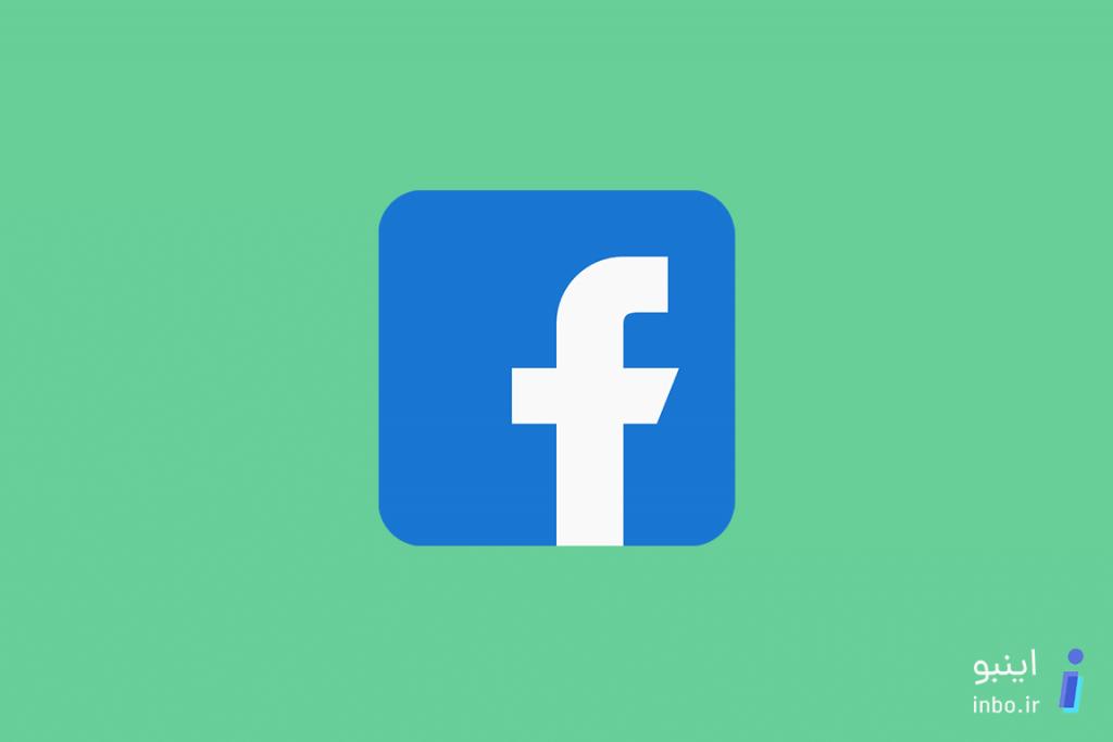 قطع اتصال فیس بوک