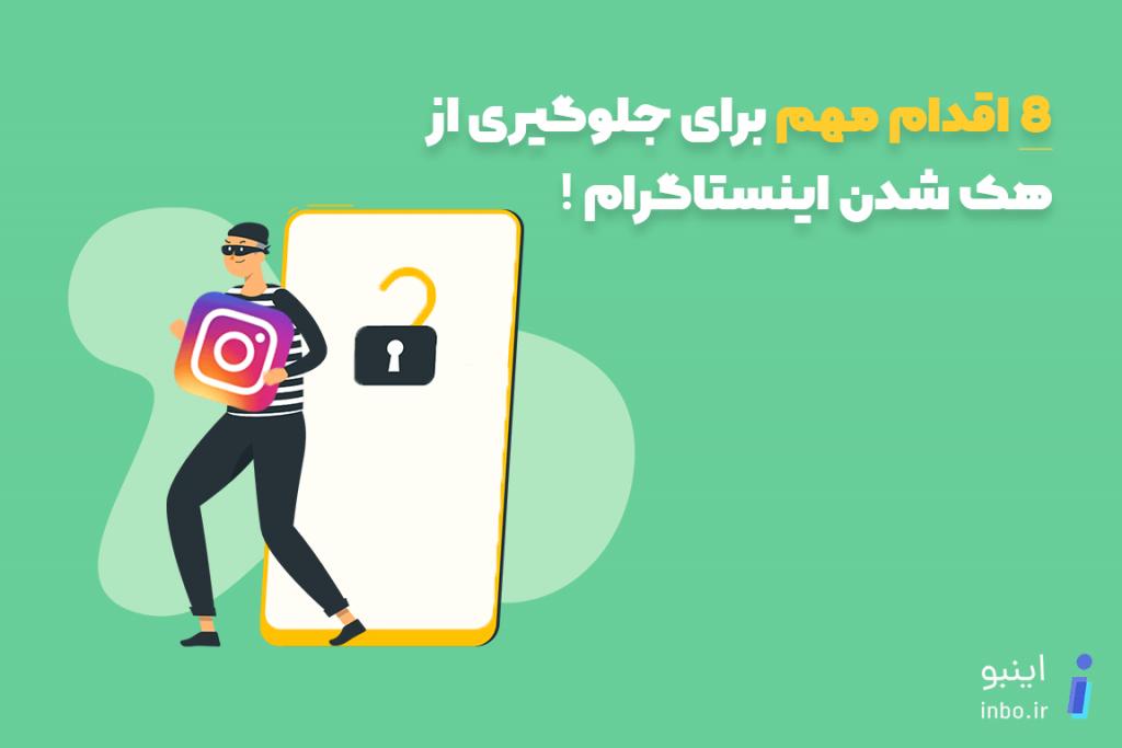 جلوگیری از هک شدن اینستاگرام