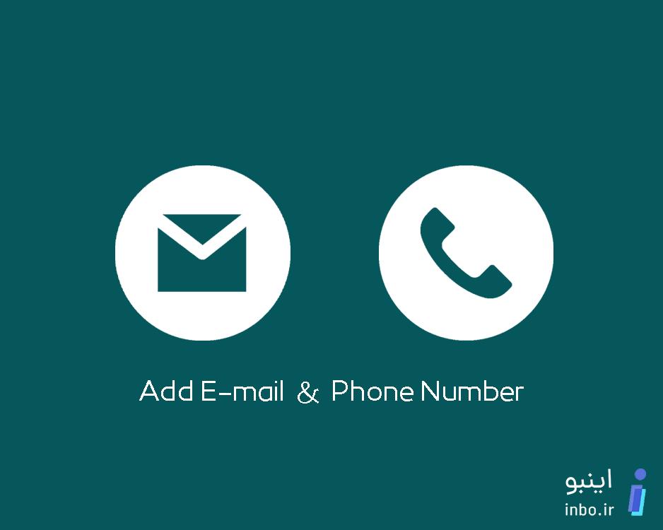 آموزش تنظیم ایمیل و شماره تلفن در اینستاگرام