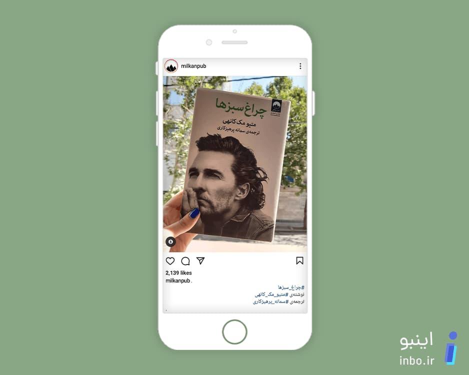 ایده معرفی کتاب برای پست اینستاگرام