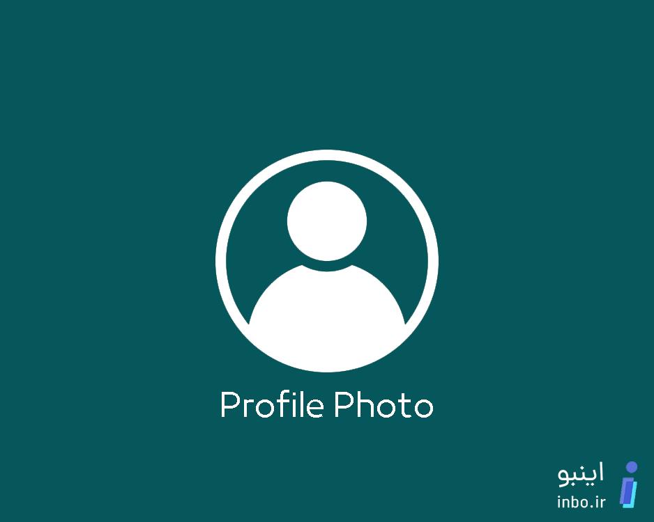 تنظیم عکس پروفایل در اینستاگرام